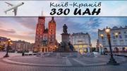 Авіаквиток Київ - Краків