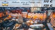 Новий рік у Празі та Відні
