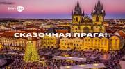 Друзья! На этот раз предлагаем вам акционную цену на автобусный тур в Прагу!