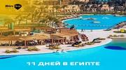 По-моєму, непоганий план   : Бронюємо подорож в сонячний Єгипет на 11 ночей