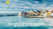 Між іншим, довго сидіти на одному місці небезпечно для здоров\'я!   А ось відправиться в круїз по Середземномор\'ю дуже навіть корисно і цікаво!