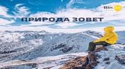 Вихідні на лижах   в Словаччині за ціною, якої всі будуть заздрити))