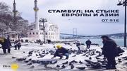 Турцией уже никого не удивишь? А если зимой да в Стамбул?