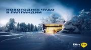 Для тех, кто верит в чудо: новогоднее путешествие в Лапландию