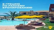 Відпочинок в Греції з раннього бронювання - це те, що доктор прописав як для економії, так і для душевного спокою!