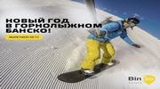 Новорічний авіа тур на гірськолижний курорт Банско   , Болгарія