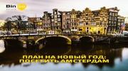 Однополые браки, соцпакет у проституток, плавучие домики, легальные легкие наркотики - все это в удивительном Амстердаме