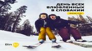 Закатаешься! День Св.Валентина в Словакии: горы, воздух, термальные источники Врбов и Бешенева, дегустация словацкой кухни!