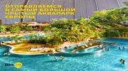 Травневі свята в САМОМУ великому критому аквапарку Європи - Tropical Islands, Берлін!
