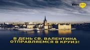 В День Св. Валентина  отправляемся в круиз на пароме Рига-Стокгольм!