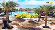 8 марта в теплом Египте: отель в Шарм-эль-Шейхе рядом с известной Soho square - Sierra Garden View 5*