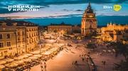 Новий рік у Кракові