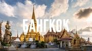ТАЇЛАНД До Чанг + Бангкок