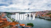 Перлини португальської Рив\'єри (екскурсії + відпочинок)
