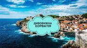 Відпочинок в Хорватії! Готель: Laguna Gran Vista Hotel 3* (Хорватія)