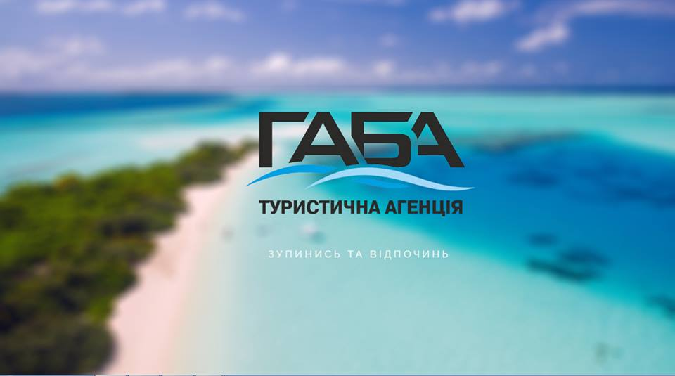 Туристическое агентство «Габа»