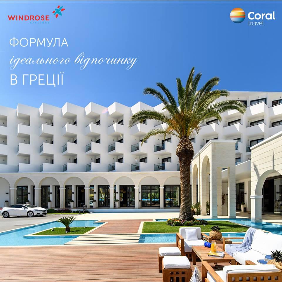 Формула ідеального відпочинку в Греції на о. Родос - це MITSIS HOTELS