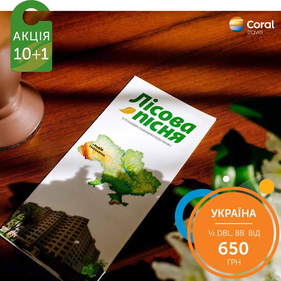 Відпочинок в Україні!  Україна, Трускавець