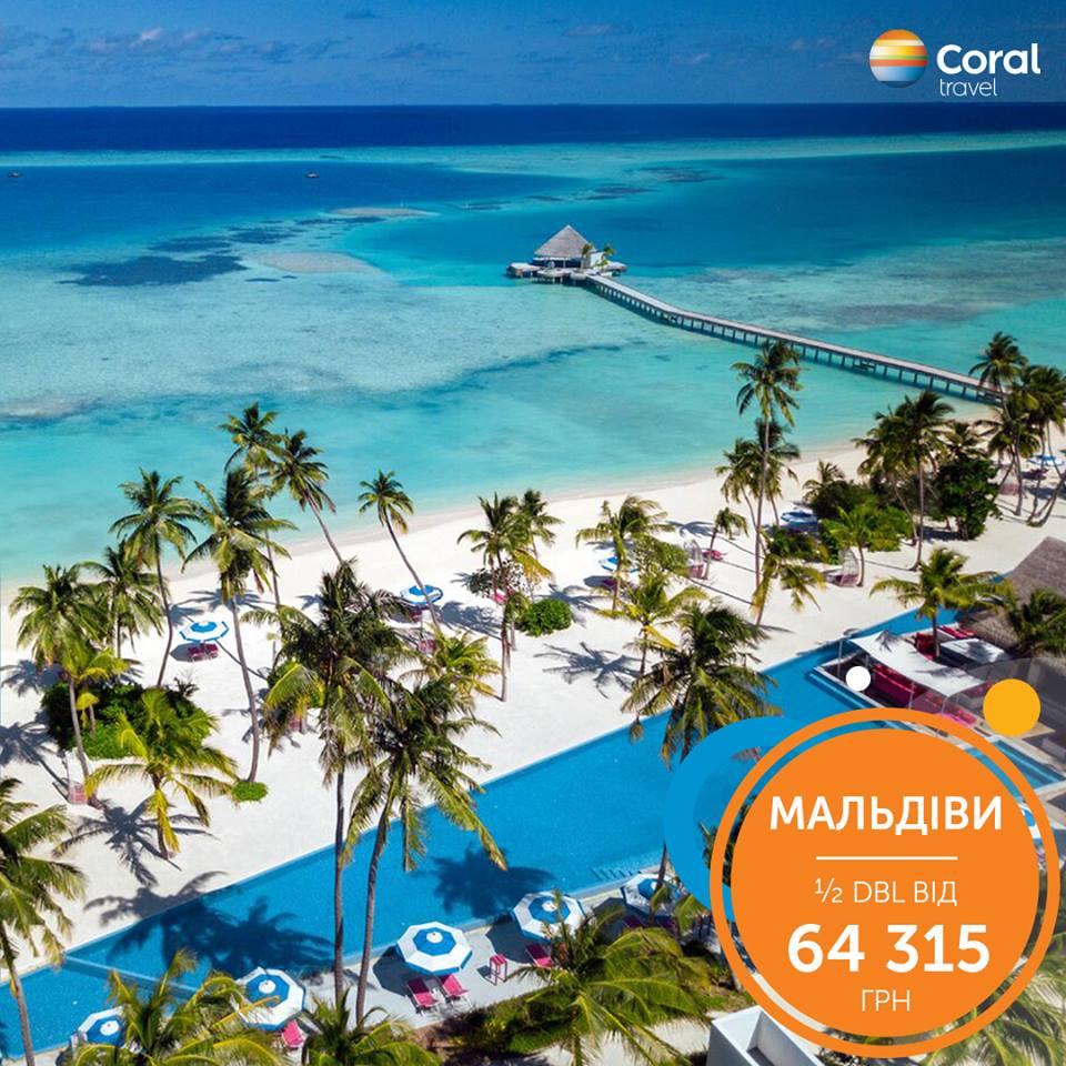 Мальдіви  KANDIMA MALDIVES 5 *