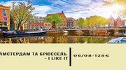 Амстердам та Брюссель: I Like Іt