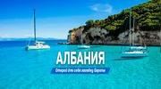 Албанія з Києва