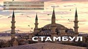 Стамбул з Києва