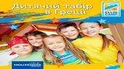 Сонячні Халкідіки для дітей