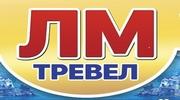 ЛМ-Тревел