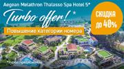Turbo Offer на Aegean Melathron Thalasso Spa Hotel 5*