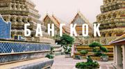️Летимо до Бангкока з Києва від 6363 грн.