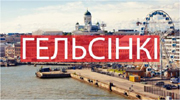 Подорожуємо з Києва в Гельсінкі від 2512 грн.