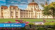 Ваш комфортный уикенд: Краков-Прага-Вена-Будапешт