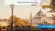 Автобусний тур «Щасливий вікенд: Краків-Прага-Відень-Будапешт»