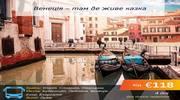 Автобусний тур «Венеція – там де живе казка»