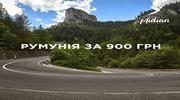 В Румынию на отдых и шопинг