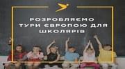 Пропонуємо організацію індивідуальних турів