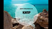 Сонячний Кіпр