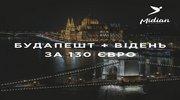 В Будапешт та Відень