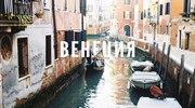 Венеція - казкове місто на воді!