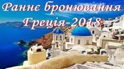 Лето 2018. Скидки до  40% лучших отелей # Греции 2 * -5 *.