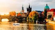 Душевный уикенд в Праге и Вене.