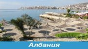 Автобусный тур в Албанию !!!