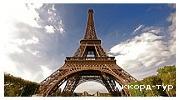 ВІДКАЗНІ МІСЦЯ !!! Автобусний 10-ти денний тур до Европи