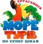 Море Туров