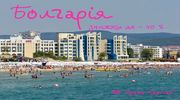 Знижки на відпочинок в Болгарії!