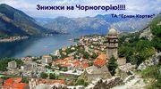 Раннє бронювання в Чорногорію! Поспішайте!