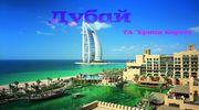 Подаруйте собі арабську казку!