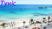 Туніс - Африка по-французьки