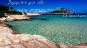 Незабутній відпочинок на островах Греції