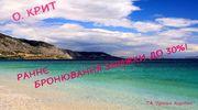 Супер пропозиція на відпочинок у Греції!